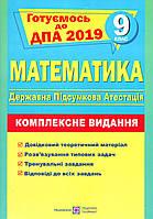 Комплексне видання ДПА з математики, 9 клас. 2019 (Підручники і посібники)