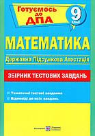 Збірник тестових завдань ДПА з математики, 9 клас. 2019 (Підручники і посібники)