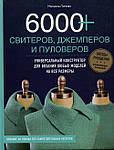 """Книга """"6000+ свитеров, джемперов и пуловеров"""" Универсальный конструктор...  Мелисса Липман"""