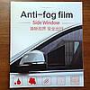 Пленка на зеркала заднего вида 95х95 мм. Антидождь для стекла автомобиля, aquapel, аквапель, защитная anti-fog, фото 9