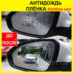 Пленка на зеркала заднего вида 95х95 мм. Антидождь для стекла автомобиля, aquapel, аквапель, защитная anti-fog