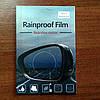 Пленка на зеркала заднего вида 135х95 мм. Антидождь для стекла автомобиля, aquapel, аквапель, anti-fog, фото 4