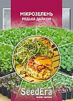 Семена Дайкона Микрозелень SeedEra10 г, КОД: 225503