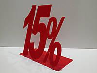 Табличка со скидкой 300*300 мм, фото 1