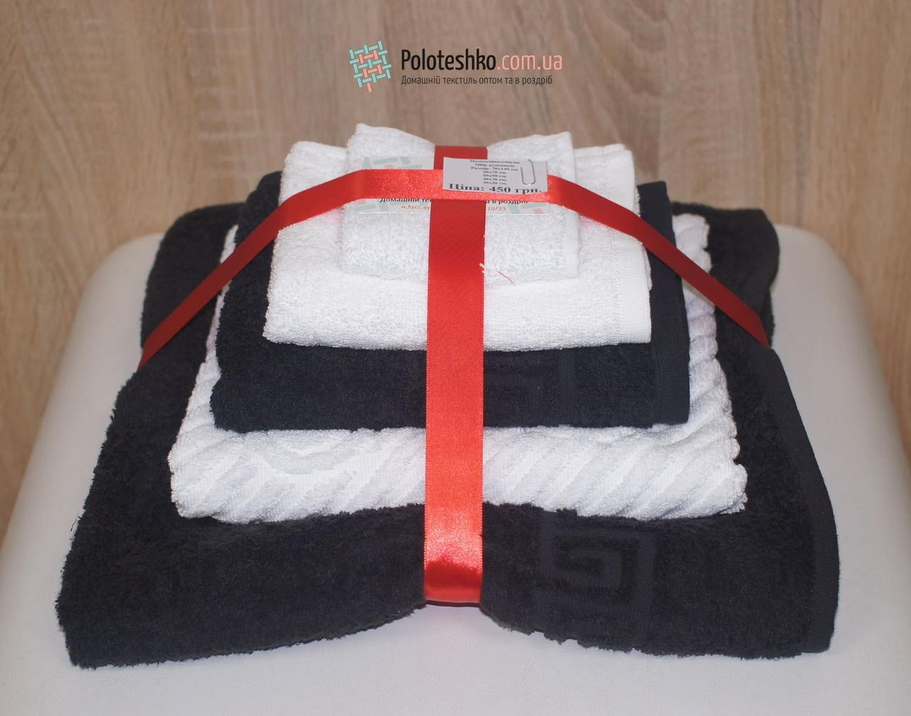 Подарочный набор махровых полотенец черно-белый