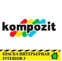 Краска интерьерная Kompozit INTERIOR 3