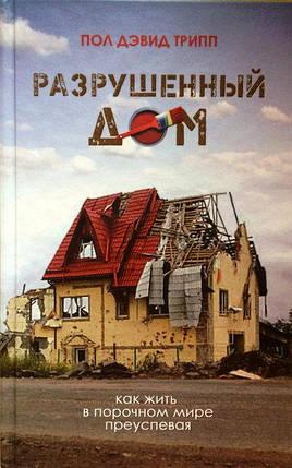Разрушенный дом. Как жить в порочном мире преуспевая Пол Дэвид Трипп, фото 2