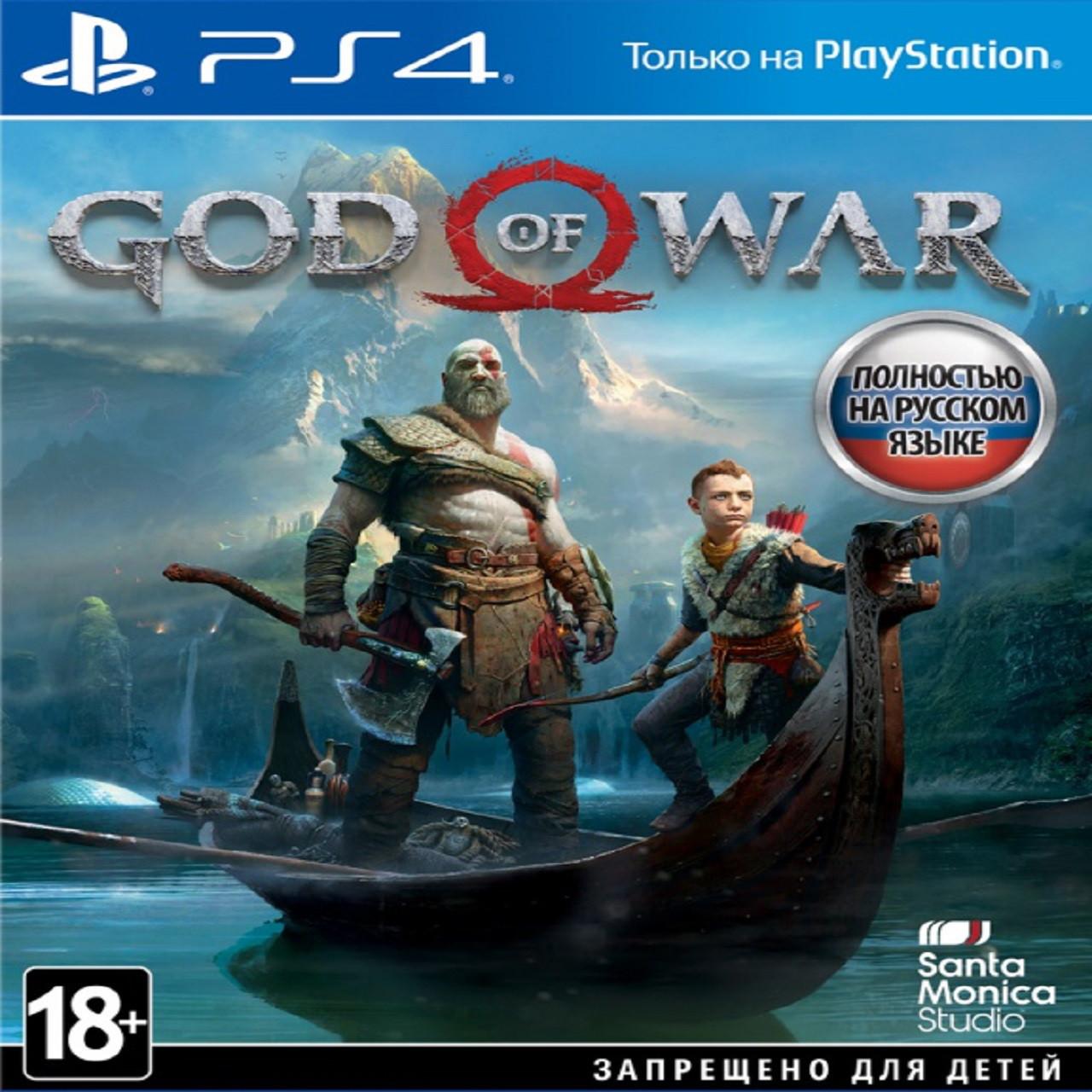 God of War RUS PS4 (NEW)