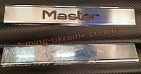 Хром накладки на нижние пороги надпись гравировка для Renault Master 1998-2010