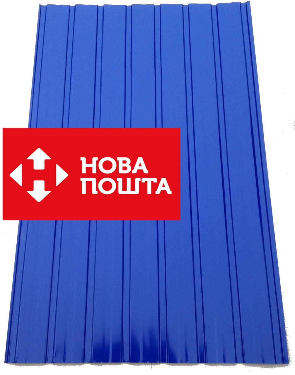 Профнастил ПС-10, синий, 0,25мм  1,5м Х 0,95м, для забора