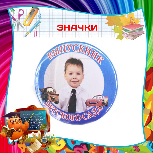 Значки для школ и детских садиков