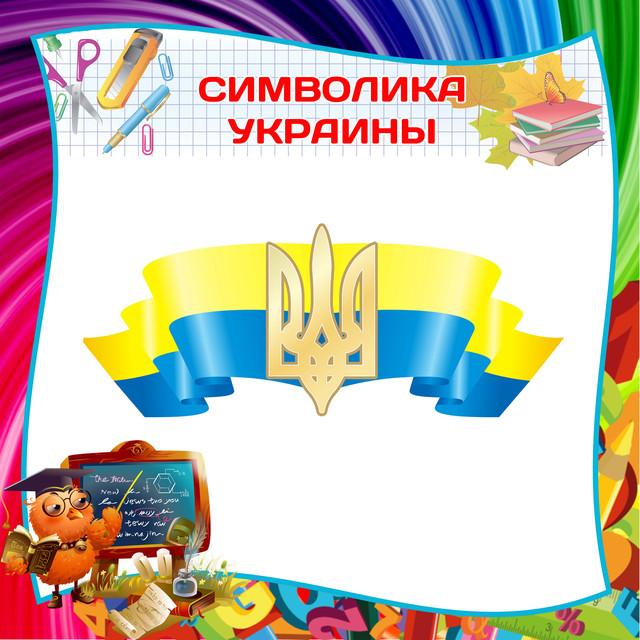 Символіка України. Стенды, часы, наклейки, значки с символикой Украины