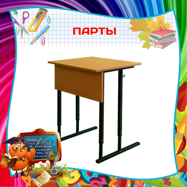 Парты школьные, столы ученические, стулья