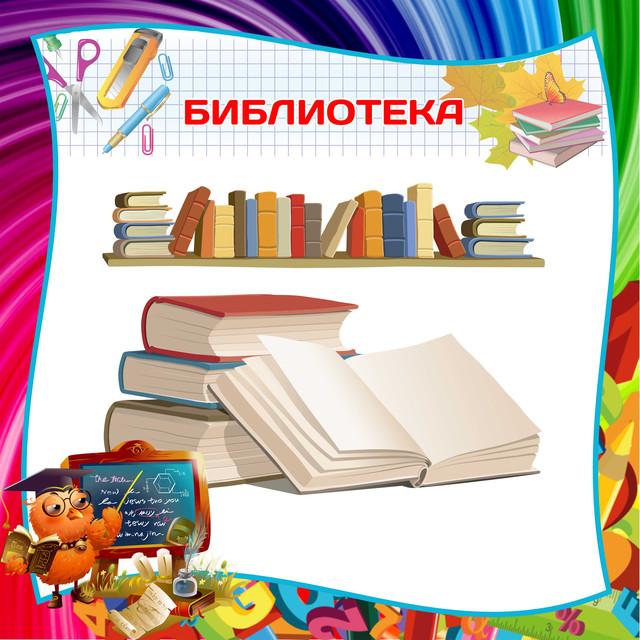 Библиотека, стенды для школьных библиотек
