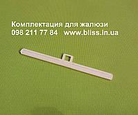 Вешалка жалюзи 127 мм