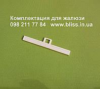 Вешалка жалюзи 89 мм