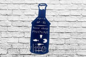 Вывеска из металла на заказ «Бутылка пива»