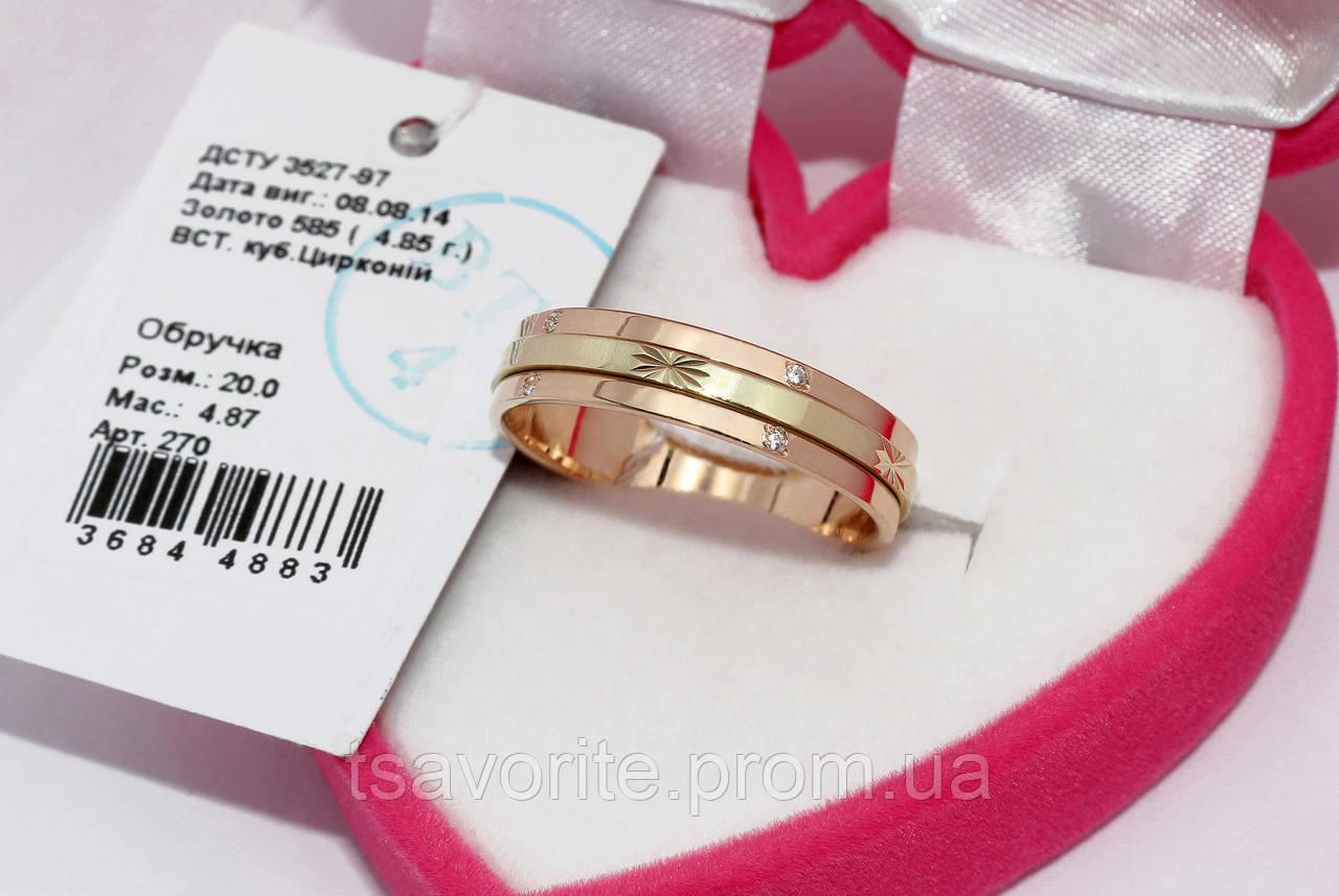 9b34d8e80ded Золотое обручальное кольцо 270 - Ювелирный Интернет-Магазин