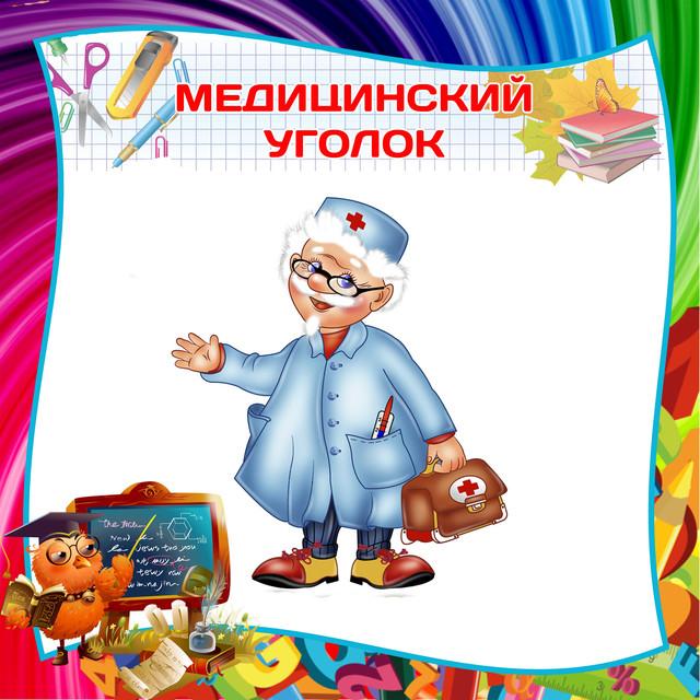 Медицинские уголки
