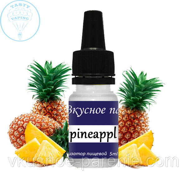 Ароматизатор Pineapple (Ананас) Smoke Kitchen 5 мл