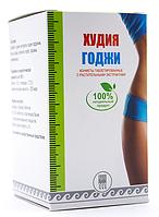 ХудияГоджи (снижение массы тела,  является активным жиросжигателем)