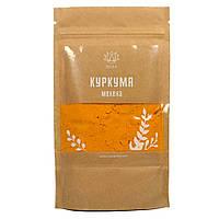 Куркума (Роса-Фарм) - премиум качество, 100 грамм