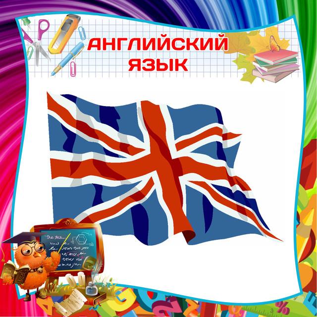Английский, стенды для кабинета английского языка