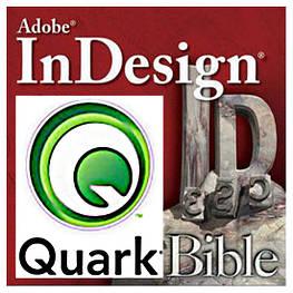 Курсы Adobe InDesign – полиграфической компьютерной верстки, QuarkXPress (компьютерное обучение в Киеве)