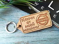 Брелок из натуральной кожи Ключи от моей машины Вольво