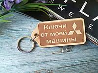 Брелок из натуральной кожи Ключи от моей машины Митсубиши