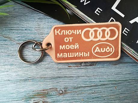 Брелок из натуральной кожи Ключи от моей машины Ауди, фото 2