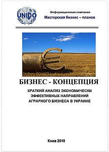 """Бизнес-концепция """"Краткий анализ экономически эффективных направлений аграрного бизнеса в Украине"""""""