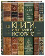 Книги, изменившие историю. От Искусства войны до Маленького принца. Коллинз отец Майкл