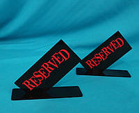 Табличка акриловая Reserved, фото 1