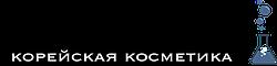 Интернет-Магазин Корейской Косметики KoreaLab