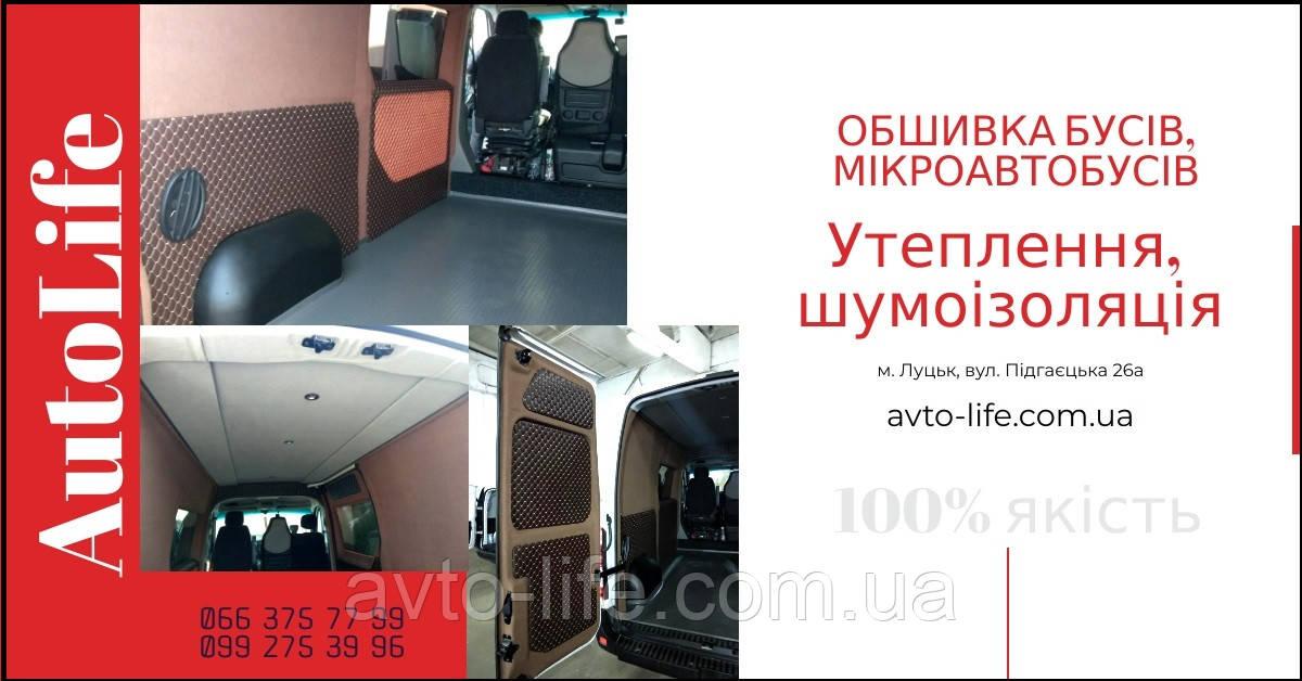 Обшивка бусів, мікроавтобусів | Утеплення салону авто | Шумоізоляція автомобіля| Перетяжка стойок карт потолка