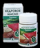 Кедровое Масло Здравие, 100 Капсул (оздоровление почек и мочевыводящих путей)