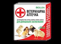 Ветеринарна аптечка для птиці №2