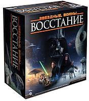 Звездные Войны: Восстание, (Star Wars: Uprising) настольная игра