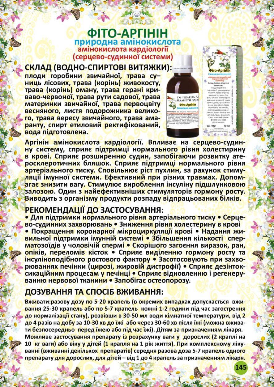 Фито-аргинин фитовытяжка 40 мл