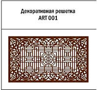 Декоративная решетка ART 001 для батарей из МДФ
