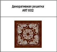 Декоративная решетка ART 002 для батарей из МДФ