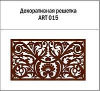 Декоративная решетка ART 009 для батарей из МДФ