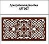 Декоративная решетка ART-007 для батарей из МДФ