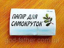 """Бумага папиросная для самокруток """"ДУБОК"""" Белоруссия фасовка 100листов"""
