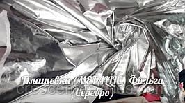 Плащевка Металлик Фольга (Серебро)