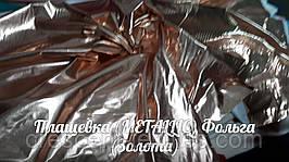 Плащевка Металлик Фольга (Золота)