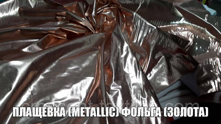 Плащевка Металлик Фольга (Золота), фото 2