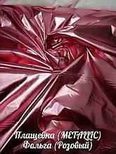 Плащевка Металлик Фольга (Розовый)