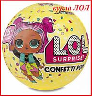 Кукла LOL (ЛОЛ) Gold, 5 серия Шар 10 см, фото 1